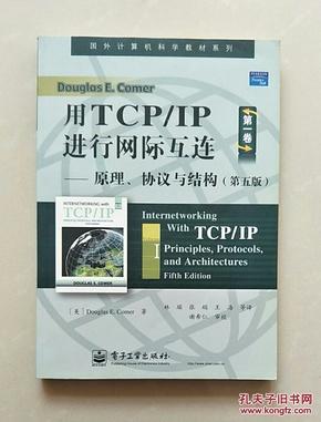 用TCP/IP进行网际互连(第一卷):原理、协议与结构(第五版)
