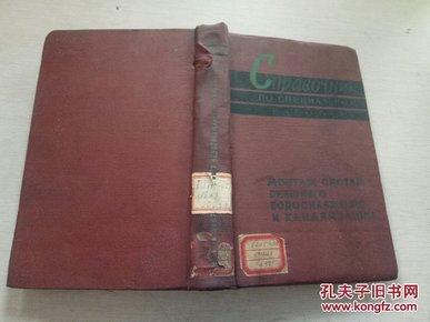 室外供水和排水系统安装专门工程手册(俄文原版1965)(大连化工厂馆藏)