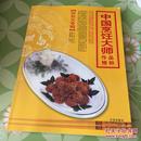 中国烹饪大师作品精粹【张长义专辑】