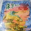 小博士动物百科 侏罗纪公园【20开一册全本】