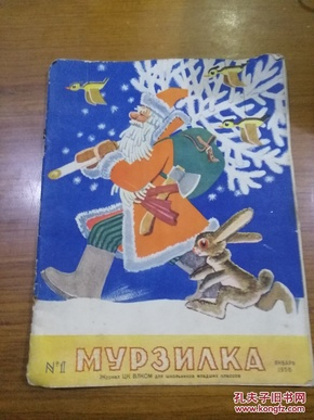 1956年 前苏联圣诞节主题俄文期刊