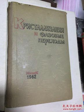 俄文原版(结晶和变相КРИСТАЛЛИЗАЦИЯ и ФАЗОВЫЕ ПЕРЕХОДЫ)