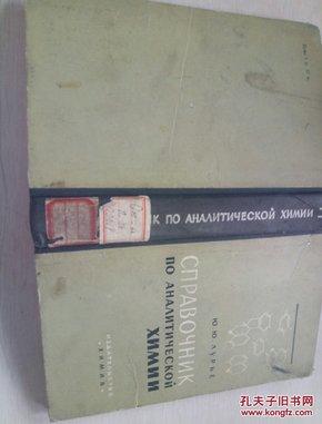 分析化学手册(俄文原版)(大连化工厂馆藏书)
