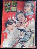 50年代小说 《职业凶手》 李铁军著