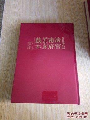 故宫博物院藏 清宫南府昇平署戏本 中编一八五