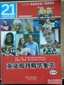 英文报刊精华集萃(第四辑)(16开.15年一版一印.仅印8000册)