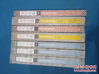 徐邦达集 古书画伪讹考辨  3、4、5、6、10、12、13   共7本合售