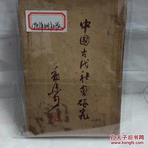 民国旧书~中国古代社会研究