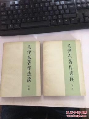 毛泽东著作选读上下册。