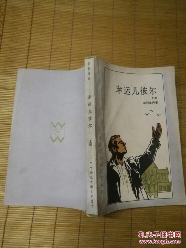 幸运儿彼尔(上册 二十世纪外国文学丛书 )