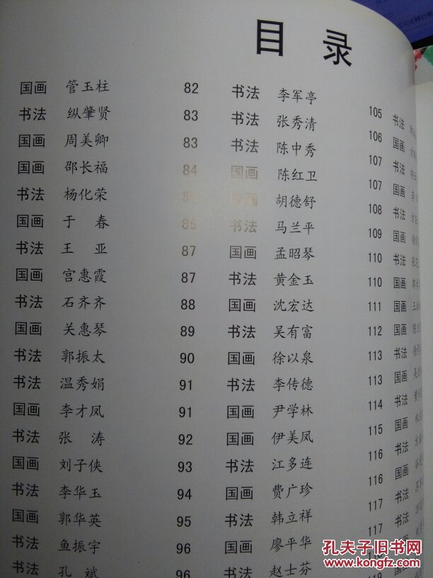安徽淮南书画家画册 庆祝十八大画集 书法国画等 书法家画家名录类图片