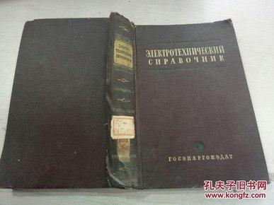 电工手册(俄文原版1952)