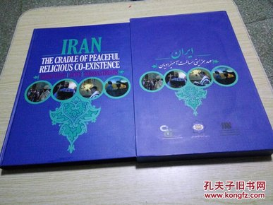 IRAN THE CRADLE OF PEACEFUL RELIGIOUS CO-EXISTENCE【伊朗是和平宗教共存的摇篮】