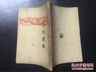 诗的艺术(李广田著)1948年4版 原版现货