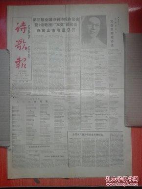 《诗歌报》总第92期   网上孤本