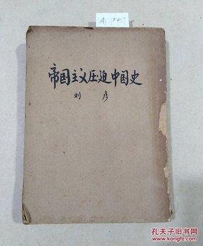 帝国主义压迫中国史,(原名中国近时外交史)  下卷