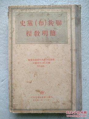 联共(布)党史简明教程