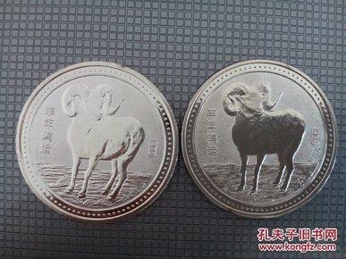 十二生肖,羊,福字二枚合售!