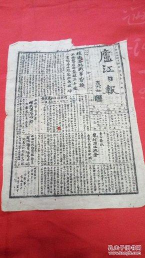 民国29年庐江县【庐江日报】第642期(桂南各路战事皆捷…)