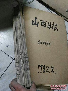 山西日报1982年1-12月全 缺1、4、11、12月份 原版