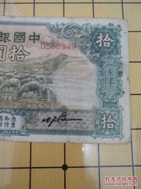 中国银行大个头十元,大绵羊