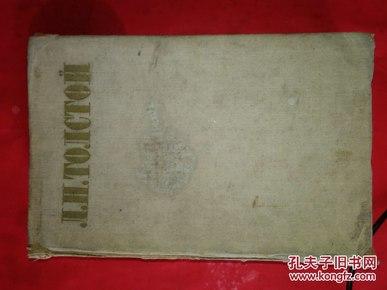 托尔斯泰小说集一个地主的早晨Л,Н,ТОЛСТОй(1852一1856)