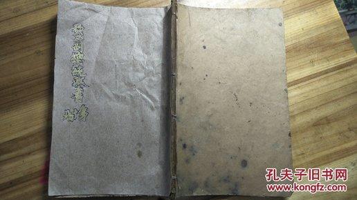 辛亥革命珍贵文献——《黎副总统政书》第十册既卷十三,1册全。