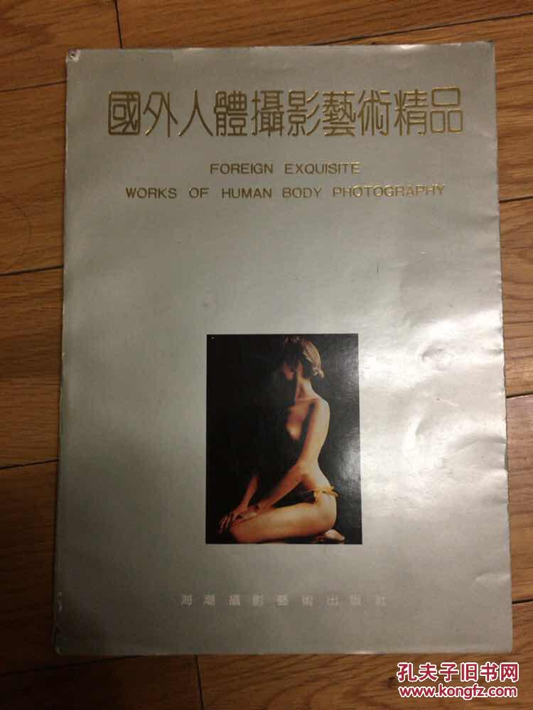 外国人体摄影_人体摄影:国外人体摄影艺术精品