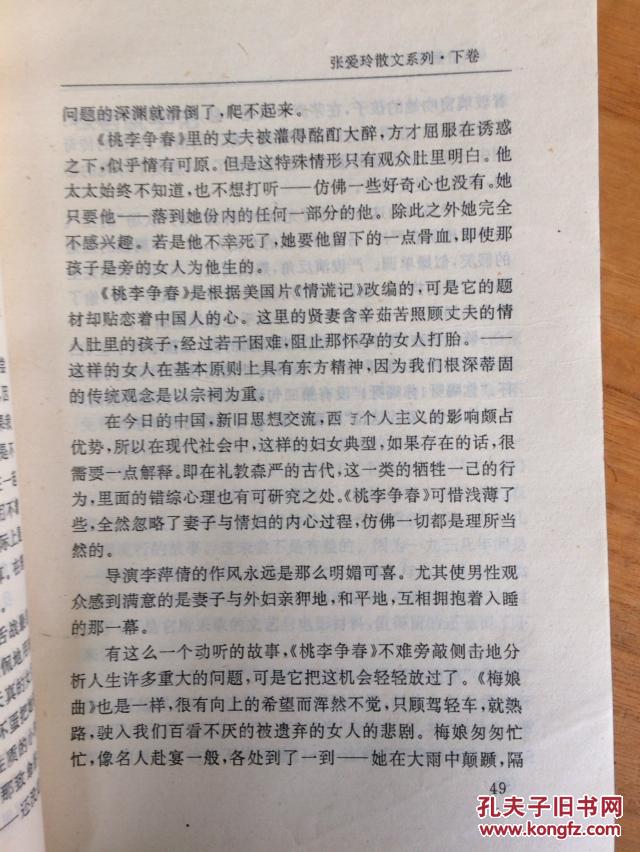 张爱玲散文系列 下卷