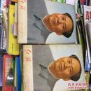 红旗杂志(带毛像的六本如图,74年三本75年三本不缺页)