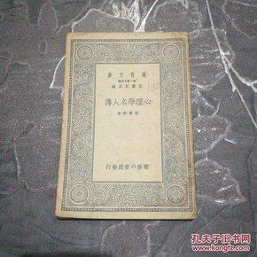 万有文库:心理学名人传.民国24年初版