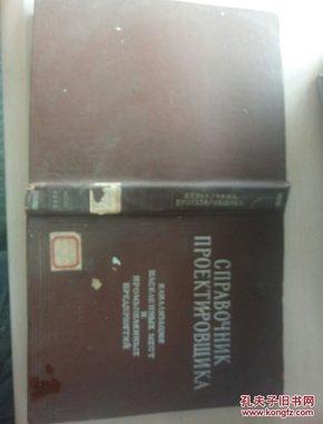 俄文原版(1963大连化学工业技术图书馆馆藏)