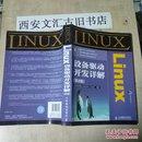 Linux设备驱动开发详解