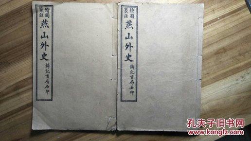 少见版本《绘图笺注燕山外史》卷上、下共二册套全。