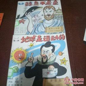 科学大王故事画库《2本合售》
