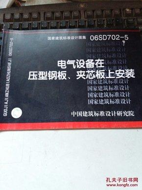 国家建筑图纸v国家图集06SD702-5:电气设备在word成转怎么标准cad图片