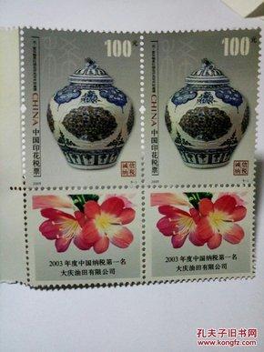 2003年100元青花瓷印花税票――两联张 未使用―北京西城