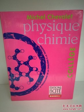 物理、化学教材 Physique Chimie College 法文原版书
