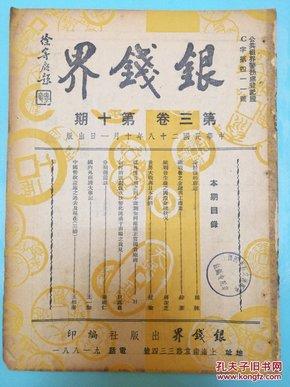 1939年【银钱界】第三卷第十期