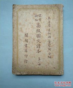 《开明新编高级国文读本》 第一册