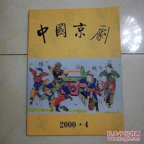 中国京剧2000.4