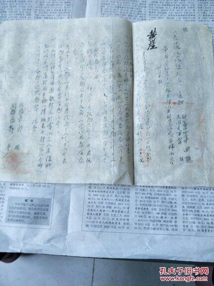 1949年襄陵县政府通知:换市秤,55