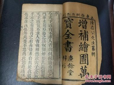 B5054 嘉庆增补绘图万宝全书六册一套,第一本左下角有损基本不伤字,第四卷有缺页。