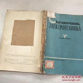 电工手册(第二卷)(俄文版)