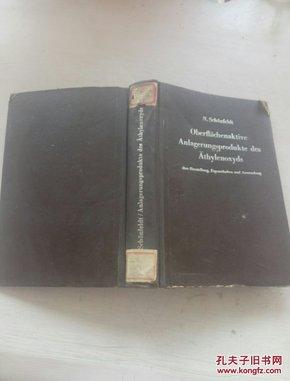 乙烯化氢表面活性加合物(德文原版)