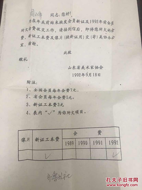 山东美术家协会催缴会费信札