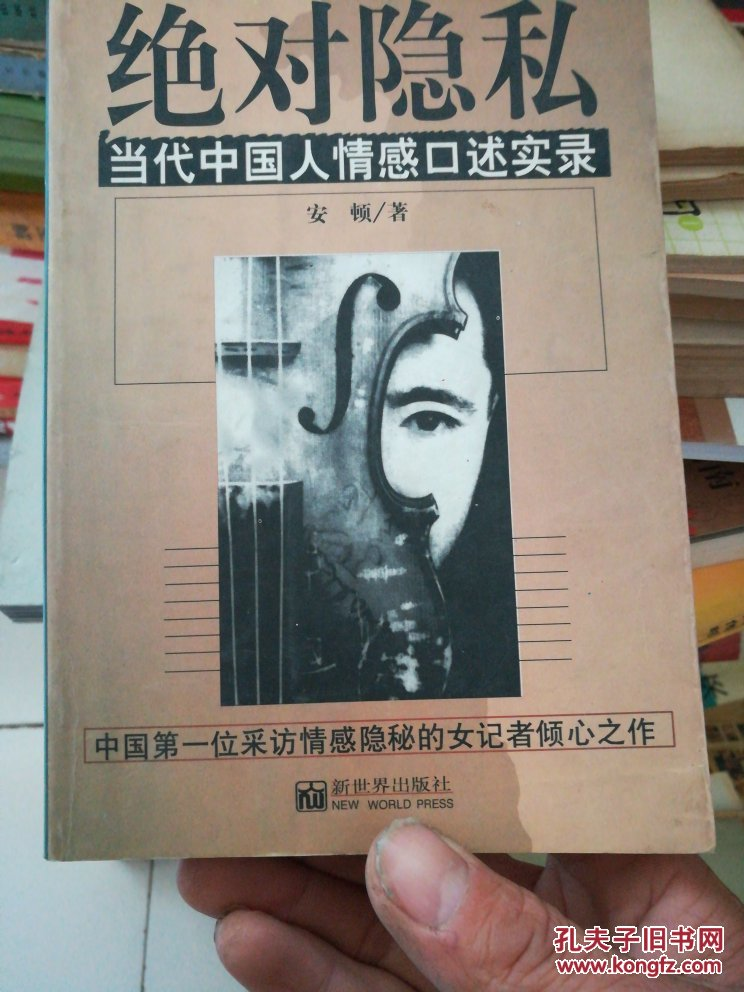 绝对隐私:当代中国人情感口述实录