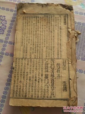 写刻版:诗经琅嬛体注   卷五