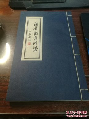 戊辰龙年印谱 一版一印
