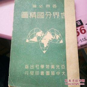各界必备——《世界分国精图》